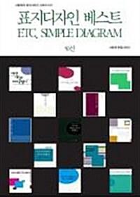 그림책의 표지디자인 시리즈019 표지디자인 베스트 ETC. SIMPLE DIAGRAM