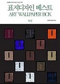 그림책의 표지디자인 시리즈009 표지디자인 베스트 ART WALLPAPER BOX 50선