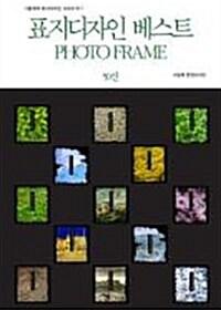 그림책의 표지디자인 시리즈011 표지디자인 베스트 PHOTO FRAME 50선