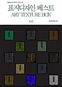 그림책의 표지디자인 시리즈012 표지디자인 베스트 ART TEXTURE BOX 50선