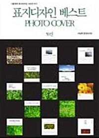 그림책의 표지디자인 시리즈013 표지디자인 베스트 PHOTO COVER 50선