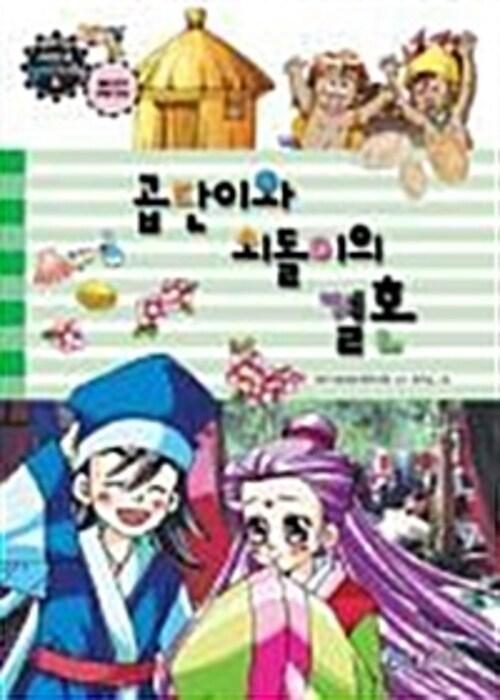 만화로보는 경제,사회 6 - 곱단이와 쇠돌이의 결혼