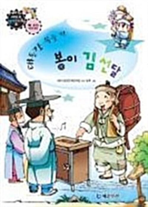 만화로보는 경제,사회 8 - 대동강 물을 판 봉이 김선달