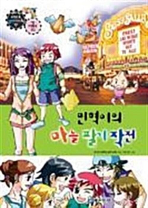 만화로보는 경제,사회 17 - 민혁이의 마늘 팔기 작전