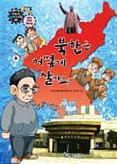 만화로보는 경제,사회 26 - 북한은 어떻게 살까요?