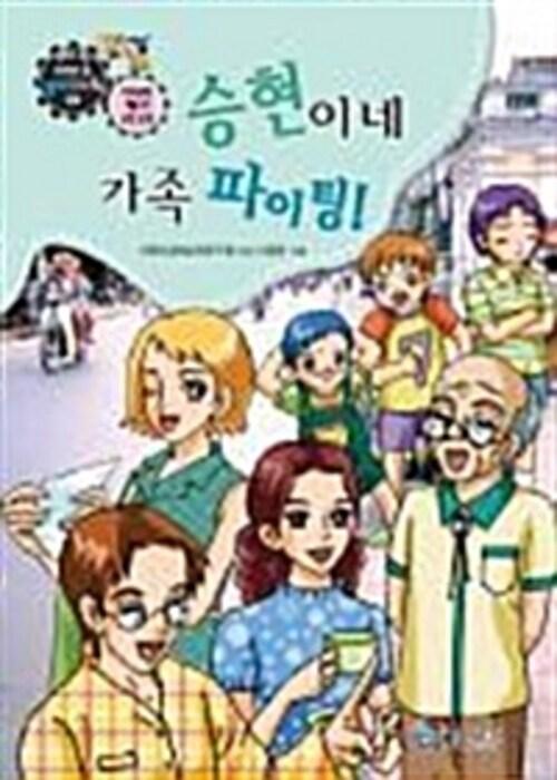 만화로보는 경제,사회 22 - 승현이네 가족 파이팅!