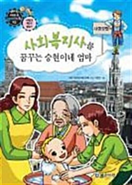 만화로보는 경제,사회 23 - 사회복지사를 꿈꾸는 승현이네 엄마