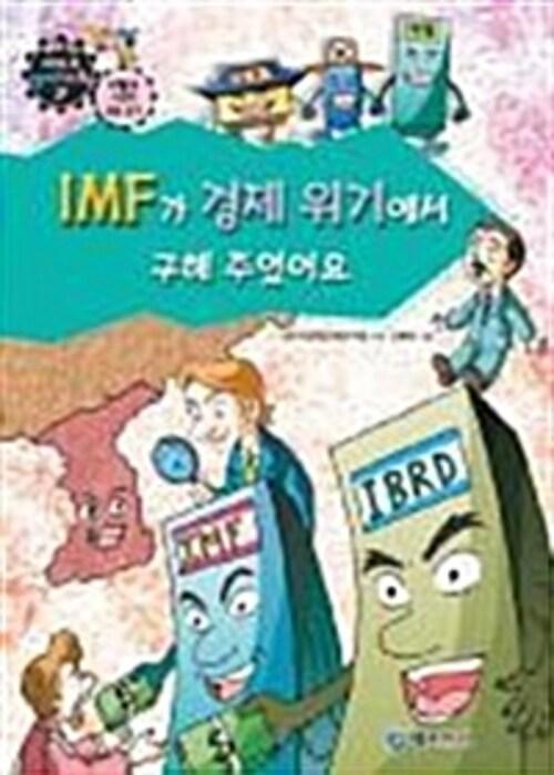 만화로보는 경제,사회 31 - IMF가 경제 위기에서 구해 주었어요