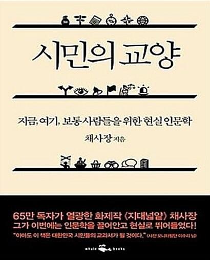 [중고] 시민의 교양 (반양장, 초판표지)