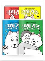 [세트] 극한견주 1~4 세트 - 전4권