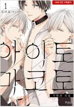 [고화질] [볼레로] 아이토 마코토 -사랑과 진실- 01권 (완결)