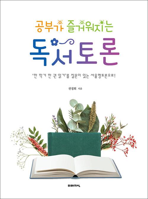 공부가 즐거워지는 독서토론 : '한 학기 한 권 읽기'를 질문이 있는 서울형토론으로!