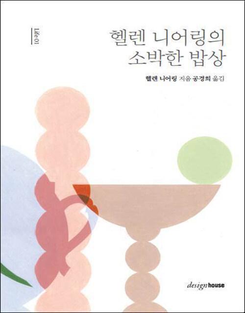 헬렌 니어링의 소박한 밥상 / 개정판