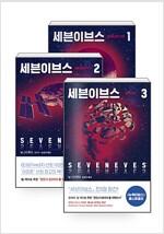 [세트] 세븐이브스 1~3 세트 - 전3권