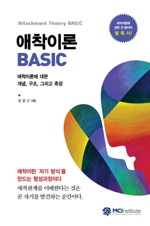 애착이론 Basic : 애착이론에 대한 개념, 구조, 그리고 측정