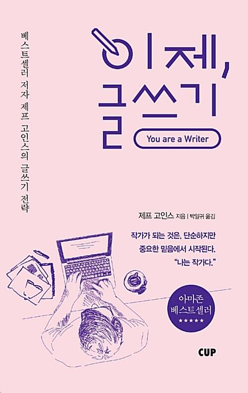 이제, 글쓰기