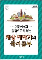 2018 신문 사설과 칼럼으로 배우는 세상 이야기와 국어공부 (중등용)