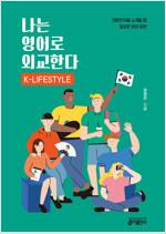 나는 영어로 외교한다 K-Lifestyle 편