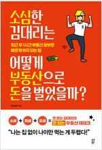 소심한 김 대리는 어떻게 부동산으로 돈을 벌었을까? : 퇴근 후 1시간 부동산 공부로 빠르게 부자 되는 법