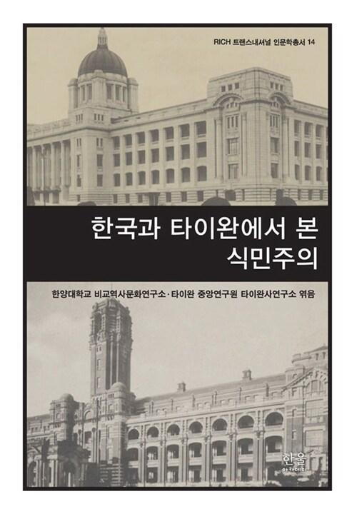 한국과 타이완에서 본 식민주의