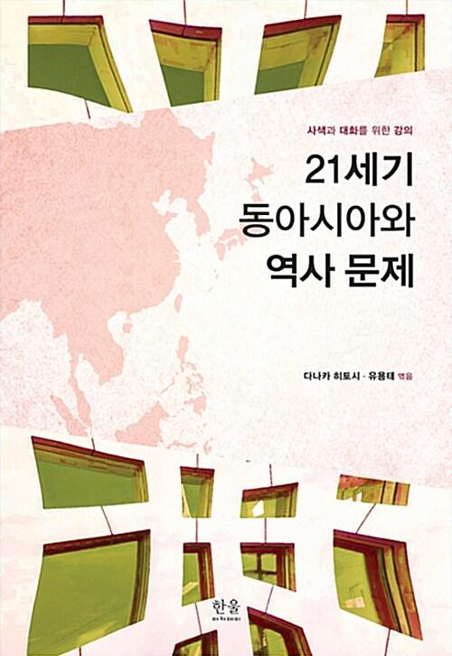 21세기 동아시아와 역사 문제 (양장)
