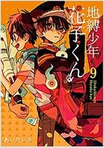 地縛少年 花子くん(9) (Gファンタジ-コミックス)