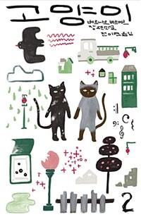 고양이 :베르나르 베르베르 장편소설