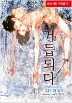 [BL] 거듭되다 ~kasaneru~