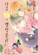 [고화질세트] 나에게 꽃의 멜랑콜리 (총3권/미완결)