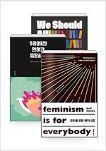 [세트] 우리는 모두 페미니스트가 되어야 합니다 + 우리에겐 언어가 필요하다 + 모두를 위한 페미니즘 - 전3권 (리커버 특별판)