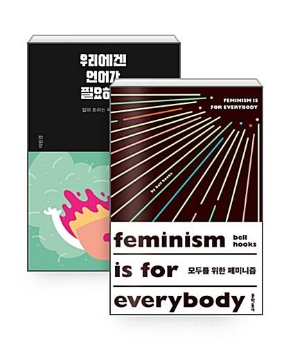 [세트] 우리에겐 언어가 필요하다 + 모두를 위한 페미니즘 - 전2권 (리커버 특별판)