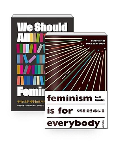 [세트] 모두를 위한 페미니즘 + 우리는 모두 페미니스트가 되어야 합니다 - 전2권 (리커버 특별판)