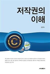 저작권의 이해