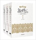 [세트] 눌리타스 1~3 세트 - 전3권