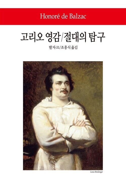 고리오 영감 / 절대의 탐구