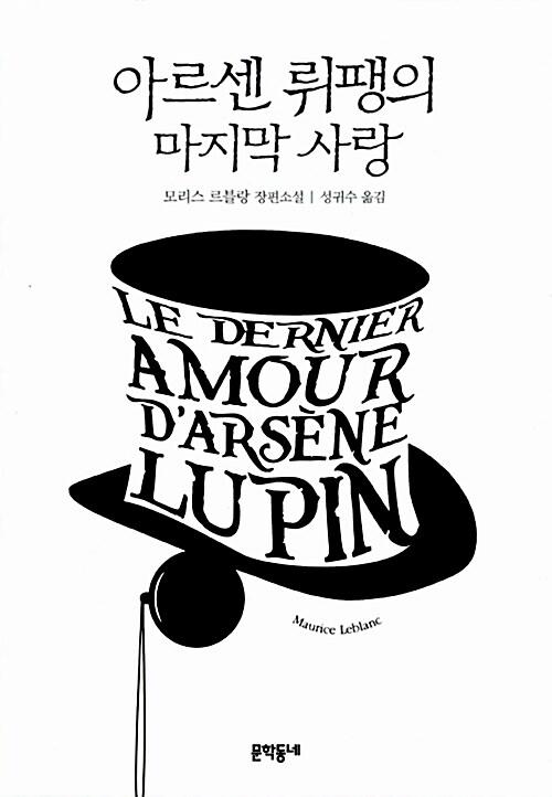 아르센 뤼팽의 마지막 사랑