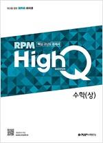 RPM HighQ 수학 (상) (2019년용)