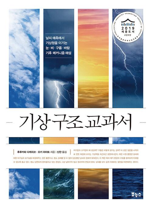 기상 구조 교과서
