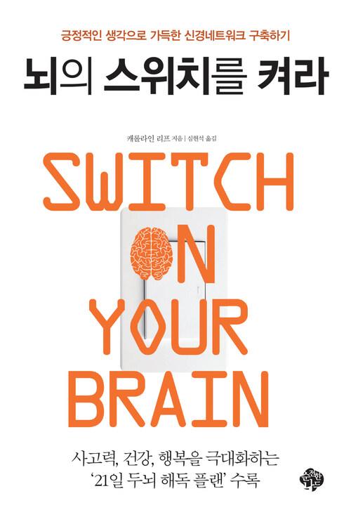 뇌의 스위치를 켜라