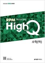 RPM HighQ 수학 (하) (2019년용)