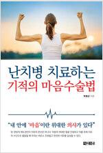 난치병 치료하는 기적의 마음수술법