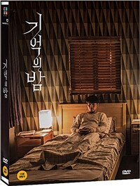 기억의 밤 [비디오녹화자료]
