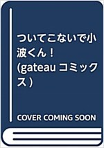ついてこないで小波くん! (gateauコミックス) (コミック)