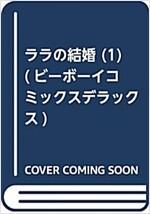 ララの結婚 (1) (ビ-ボ-イコミックスデラックス) (コミック)