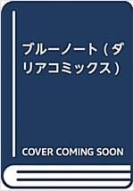 ブル-ノ-ト (ダリアコミックス) (コミック)