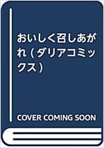 おいしく召しあがれ (ダリアコミックス) (コミック)