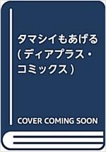 タマシイもあげる (ディアプラス·コミックス) (コミック)