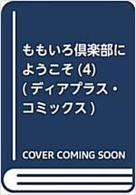 ももいろ俱樂部にようこそ(4) (ディアプラス·コミックス) (コミック)