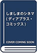 しましまのシネマ (ディアプラス·コミックス) (コミック)