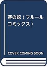 春の蛇 (フル-ルコミックス) (コミック)